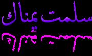 درس معالج النصوص word 4159777794